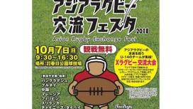 来月に福岡でアジアラグビー交流フェスタ初開催 9か国・地域からU14集結