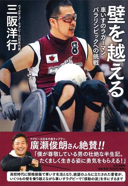 【本の紹介】 『壁を越える 車いすのラガーマン パラリンピックへの挑戦』