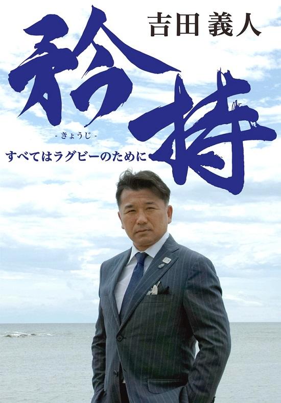 吉田義人のラグビー人生を綴った書籍『矜持』刊行記念トーク&サイン会開催
