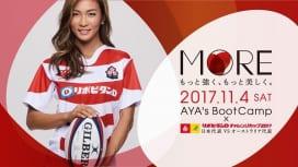 日本代表×豪州代表の試合前、話題のAYAによる特別プログラム開催決定!