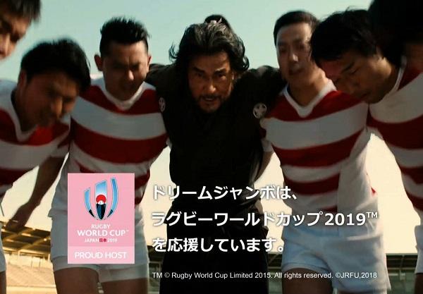日本代表の田村、立川、福岡3選手が宝くじCMで役所広司さんらと共演