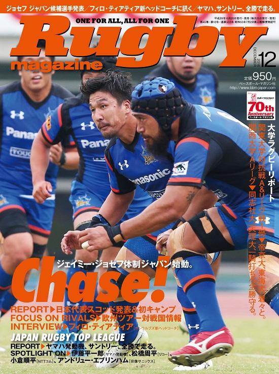 好評発売中! ラグビーマガジン12月号の表紙は「青」。