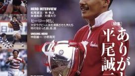 11月25日発売の別冊「ラグビーマガジン クロニクル」Vol.2はヒーロー編。