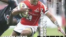 世界も熊谷も、男子も女子も詰まってる。ラグビーマガジン6月号本日発売。