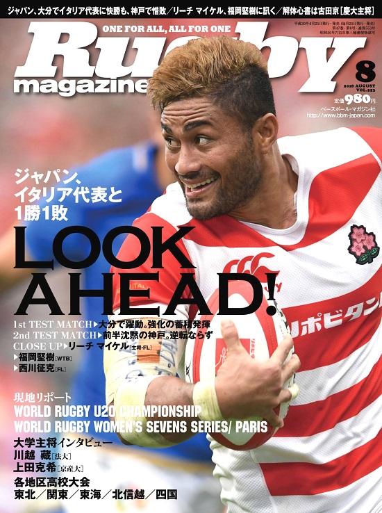 ジャパンの熱がぎっしり。ラグビーマガジン8月号、本日発売です。