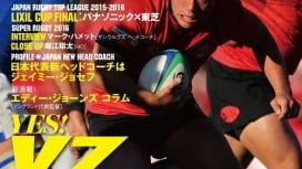 クライマックスの『興奮』詰まったラグマガ3月号、本日発売です。