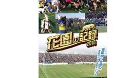 「花園の記録 2015 第95回全国高校ラグビー大会」 DVD発売中