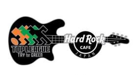 トップリーグ×ハードロックカフェ「TRY for GREEN」チャリティ