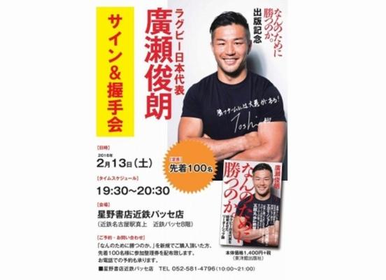 『なんのために勝つのか。』刊行記念 日本代表 廣瀬選手 サイン&握手会
