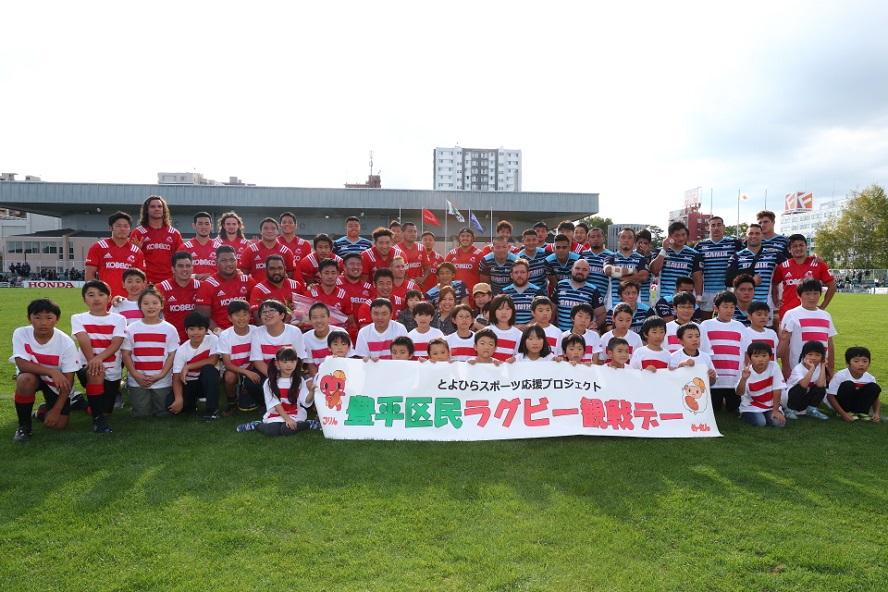 神戸製鋼×サニックス戦は開催地・札幌市の豊平区民ラグビー観戦デーで盛り上がった(撮影:阿部典子)