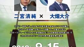 9・15「二宮清純×大畑大介」ラグビートークイベント@HUB新宿区役所通り店