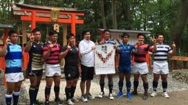 ラグビーの聖地に大学主将集う。関西大学Aリーグは9月30日開幕!