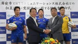 NTTコム、浦安市と協定書調印。市長は「優勝の際はパレードを」