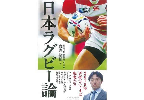 日本代表GM岩渕氏の著書『日本ラグビー論』 3月22日発売!
