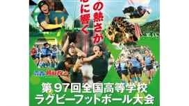 J SPORTS 全国高校ラグビー全50試合を生中継&LIVE配信