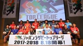 日本最高峰の戦い、トップリーグ8月18日開幕! プロモーション動画も必見