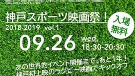 神戸スポーツ映画祭 9月26日に神戸初上映のラグビー映画でキックオフ!