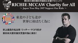 元NZ代表主将 マコウ氏来日! 岩手〜東京〜神奈川を巡り勇気を届ける