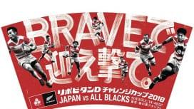ごみゼロのラグビーを目指そう! 日本×NZ戦にリユースカップを1万個導入