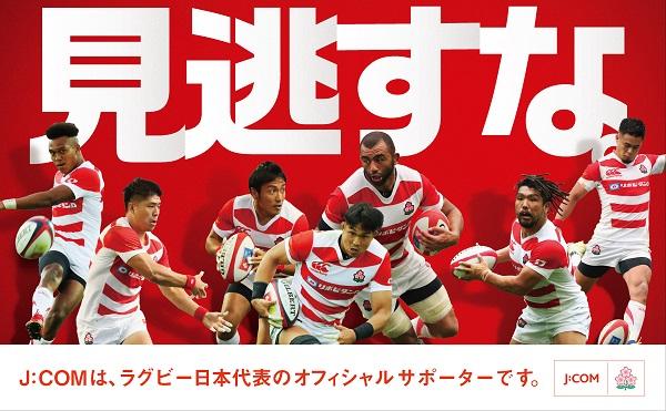 日本代表×オールブラックス 全国8会場でパブリックビューイング開催
