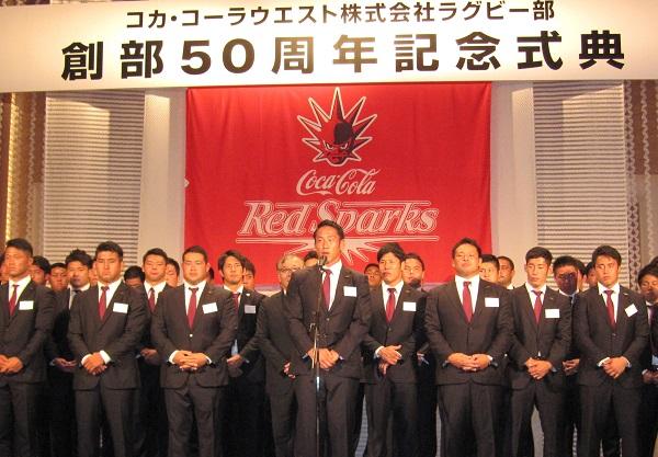 コカ・コーラウエストラグビー部 創部50周年を迎え、次の飛躍へ