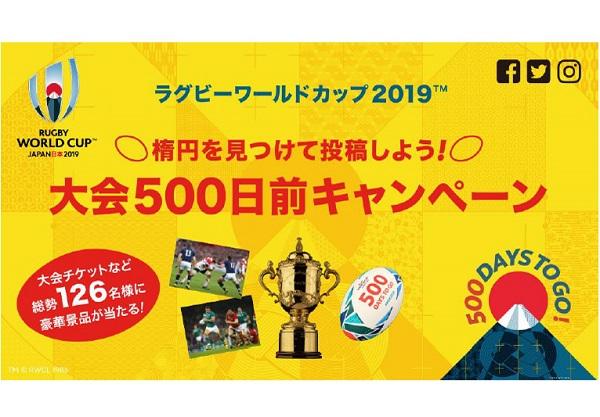 ラグビーW杯日本大会500日前キャンペーン 「楕円」投稿で豪華賞品当たる