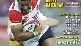 別冊付録に2018年カレンダー! ニュース満載のラグビーマガジン1月号、本日発売。