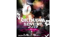 沖縄セブンズ2017 女子セブンズ日本選抜メンバー発表