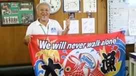 釜石復活のため、大阪で旗を振る。 吹田市立千里新田小学校校長 有明志郎