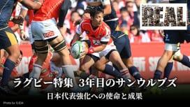 TV番組のお知らせ:『3年目のサンウルブズ 日本代表強化への使命と成果』