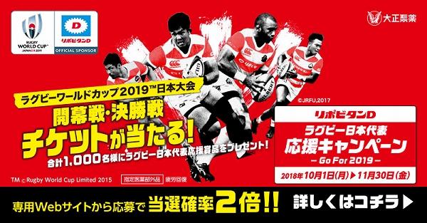 リポビタンD飲んでラグビーW杯2019日本大会の観戦チケットを当てよう!