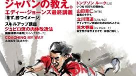 ラグビークリニックVol.43も本日発売。テーマは「ジャパンの教え」。