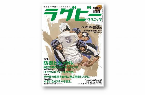 メインテーマは「防御とタックル」。ラグビークリニックも本日発売。