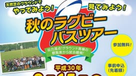 【神奈川・横浜】天然芝のグラウンドでやってみよう!見てみよう!秋のラグビーバス..