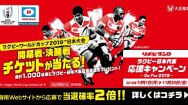 リポビタンDを飲んでラグビーワールドカップ2019(TM)日本大会の観戦チケットを当..