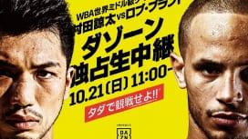 【PR】トップリーグだけじゃない! 10月21日、村田諒太世界戦はDAZN(ダゾーン)で..