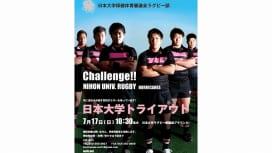 日本大学ラグビー部トライアウト実施!