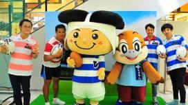 ラグビー・ワールドカップ2019〜大阪でキャラバンイベント開催中〜
