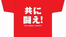 特製「共に闘え」Tシャツ10名様にプレゼント!