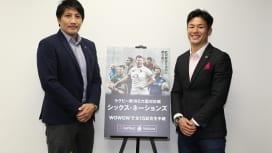 シックス・ネーションズ優勝予想 元日本代表の2人、予想が分かれる!