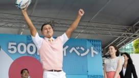 オードリー春日さんらがラグビーW杯応援 500日前イベントは埼玉でも盛況