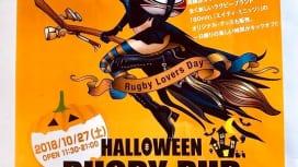 ブレディスローDAY(10/27)は新横浜で楽しめ。ラグビーパブ限定OPEN!