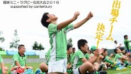 【出場チーム決定!】SEINANラグビーマガジンCUP関東ミニ・ラグビー交流大会 2016 s..