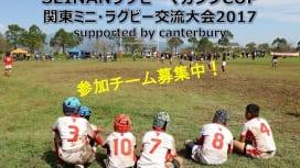 【募集開始】SEINANラグビーマガジンCUP関東ミニ・ラグビー交流大会 2017 supported..