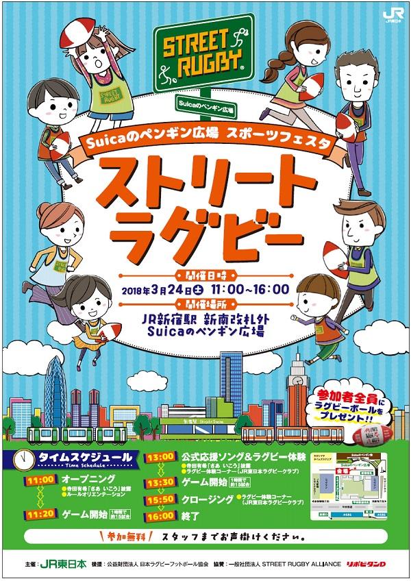 3月24日、JR新宿駅「Suicaのペンギン広場」でストリートラグビー!