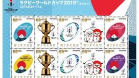 ラグビーワールドカップ2019の記念切手、8月20日(月)販売開始!