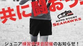 ジュニア体験会、やるよ! 江東ラグビークラブ ジュニア(中学部)