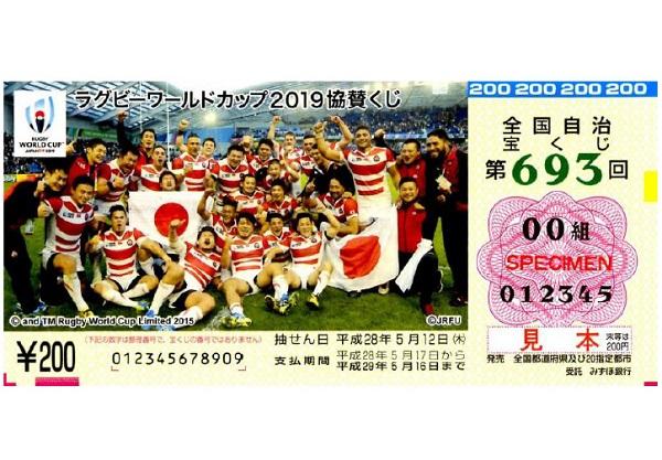 「ラグビーワールドカップ2019協賛くじ」発売のお知らせ