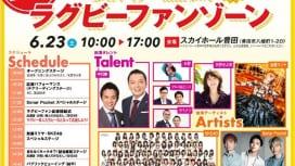 6.23に愛知・豊田でビッグイベント 人気の芸人、アーティストも多数出演