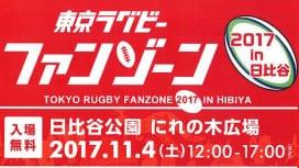 「東京ラグビーファンゾーン2017 in 日比谷」 11月4日に開催